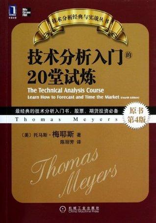 技术分析入门的20堂试炼(原书第4版)(技术分析经典与实战丛书)  by  托马斯 A.梅耶斯
