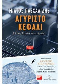 Αγύριστο κεφάλι : Ο Άλκης Αλκαίος που γνώρισα... Μίλτος Πασχαλίδης