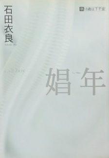 娼年Call Boy  by  Ira Ishida