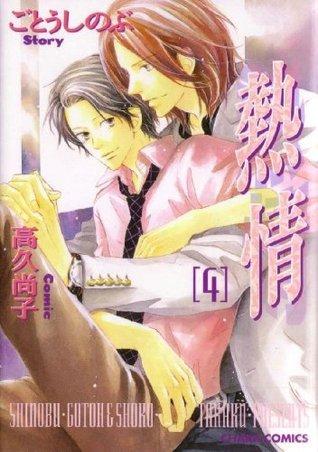 Passion Volume 4 (Yaoi) (Passion (Digital Manga)) (v. 4)  by  Shinobu Gotoh