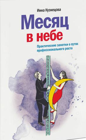 Месяц в небе Инна Кузнецова