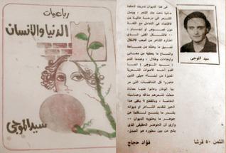 الدنيا والإنسان- شعر عامي  by  سيد الموجي