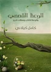 الوعظ القصصي  by  كامل كيلاني