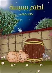 أحلام بسبسة  by  كامل كيلاني