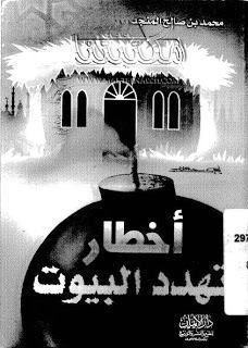 أخطار تهدد البيوت محمد صالح المنجد