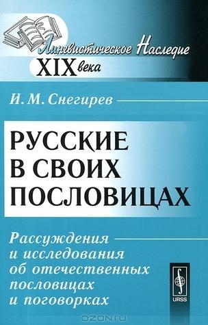 Русские в своих пословицах. Рассуждения и исследования об отечественных пословицах и поговорках Иван Снегирев