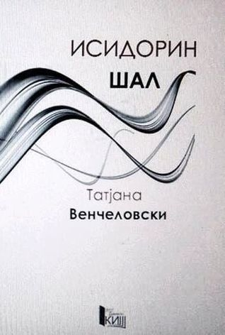 Isidorin Šal  by  Tatjana Venčelovski
