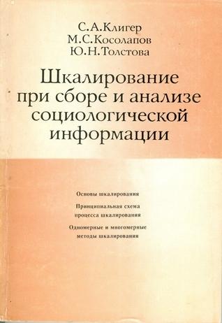 Шкалирование при сборе и анализе социологической информации С.А. Клигер