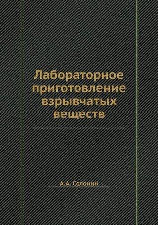 Лабораторное Приготовление Взрывчатых Веществ [Laboratornoe Prigotovlenie Vzryvčatyh Veŝestv] Anna Solonina