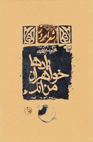 بادها خواهران مناند  by  محبوبه ابراهیمی