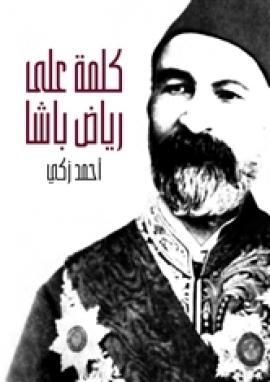 كلمة علي رياض باشا أحمد زكي