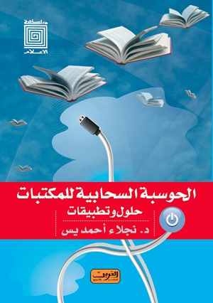 الحوسبة السحابية للمكتبات حلول وتطبيقات نجلاء أحمد يس
