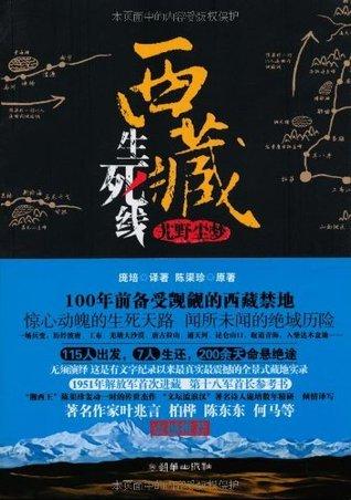 西藏生死线:艽野尘梦  by  陈渠珍