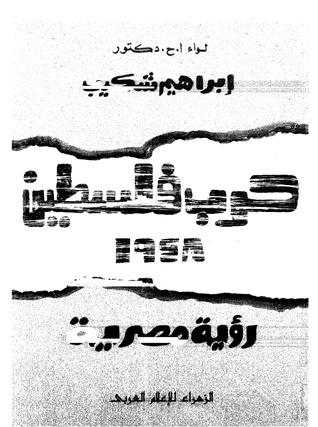حرب فلسطين ١٩٤٨ رؤية مصرية إبراهيم شكيب
