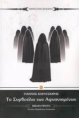 Το συμβούλιο των αφυπνισμένων (The Chronicles of Arnath #1) Yannis Karatsioris