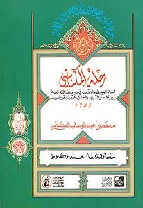 رحلة المكناسي - الإكسير في فكاك الأسير - 1789  by  ابن عثمان المكناسي