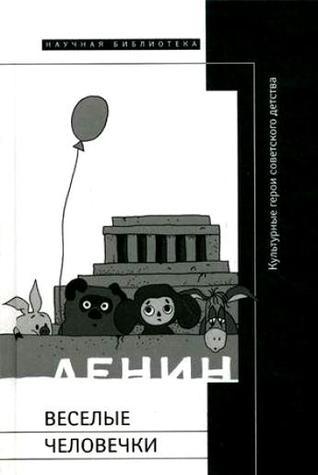 Весёлые человечки: Культурные герои советского детства Илья Кукулин