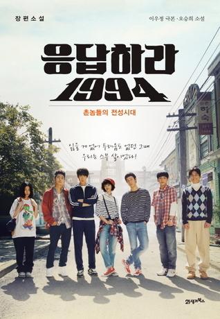 응답하라 1994: 촌놈들의 전성시대  by  이우정
