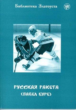 Russkaia raketa  by  Ganapolskaia