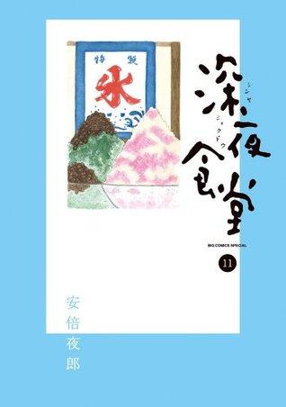 深夜食堂 11 (Shinya Shokudou, #11) Yaro Abe