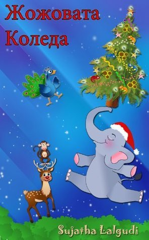 Jojos Christmas Day - A bilingual Bulgarian Christmas story about a naughty elephant calf Sujatha Lalgudi