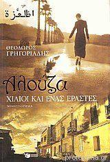Αλούζα: χίλιοι και ένας εραστές Theodoros Grigoriadis