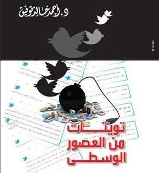 تويتات من العصور الوسطى أحمد خالد توفيق