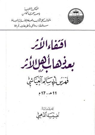 اقتفاء الأثر بعد ذهاب أهل الأثر أبو سالم العياشي