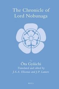The Chronicle of Lord Nobunaga 太田牛一