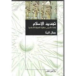 تجديد الإسلام-إعادة تأسيس منظومة المعرفة الاسلامية جمال البنا