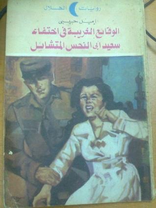 الوقائع الغريبة في اختفاء سعيد أبي النحس المتشائل  by  Emile Habiby