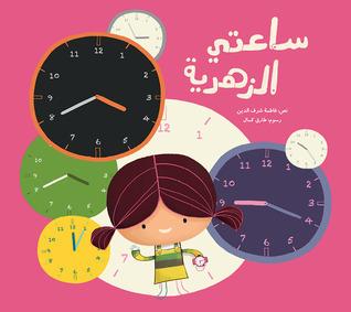 My Pink Watch ساعتي الزهرية  by  Fatima Sharafeddine