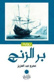 بر الزنج عمرو عبدالعزيز