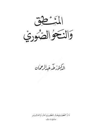 المنطق والنحو الصوري طه عبد الرحمن