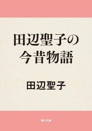 田辺聖子の今昔物語  by  田辺 聖子