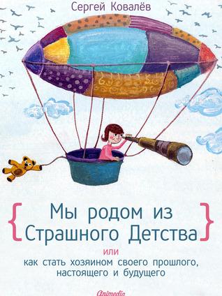 ОСНОВЫ Нейротрансформинга или психотехнологии управления реальностью Сергей Ковалев