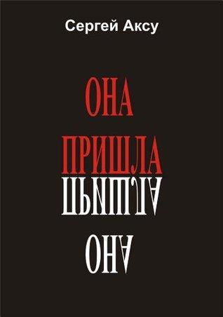 Ona prishla (A Short Story) Russian Edition Sergei Aksu (Shcherbakov)