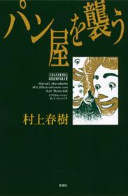 パン屋を襲う Haruki Murakami