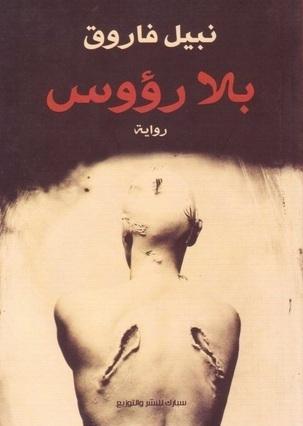 بلا رؤوس  by  نبيل فاروق