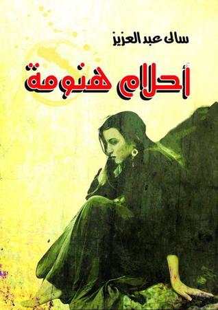 أحلام هنومة  by  سالي عبد العزيز