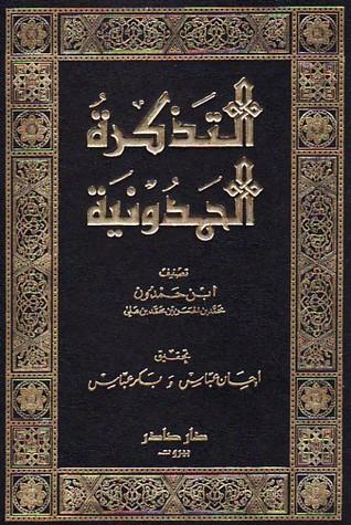التذكرة الحمدونية  by  ابن حمدون