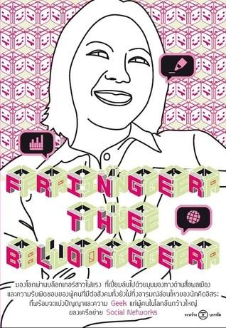 Fringer the Blogger  by  สฤณี อาชวานันทกุล