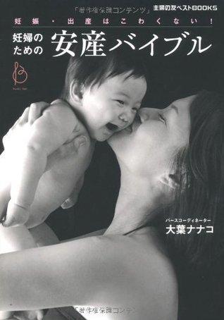 妊婦のための安産バイブル (主婦の友ベストBOOKS)  by  大葉 ナナコ