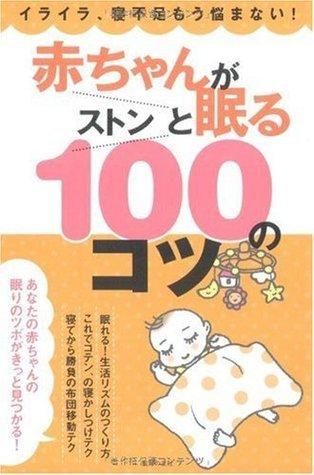 赤ちゃんがストンと眠る100のコツ 主婦の友社