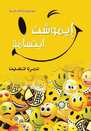 إيموشن ابتسامة عمرو حسين
