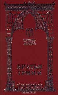 Братья Гримм. Сказки  by  Jacob Grimm