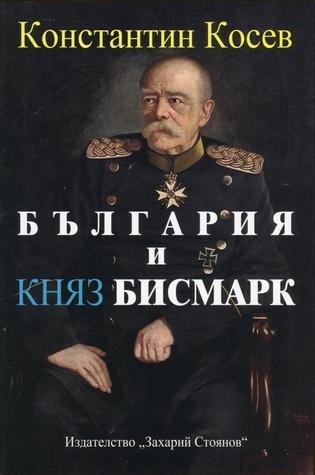 България и княз Бисмарк - създателят на модерна Германия Константин Косев