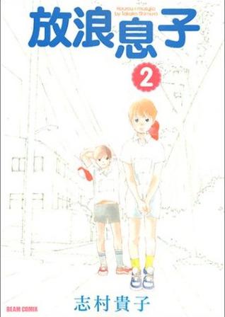 放浪息子 2  by  Takako Shimura