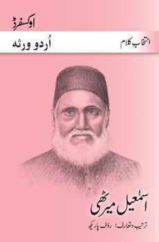 Intikhab-e-Kalam: Ismail Meeruthi  by  Ismail Meeruthi, Rauf Parekh