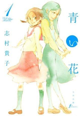 青い花 [Aoi Hana](1)  by  Takako Shimura